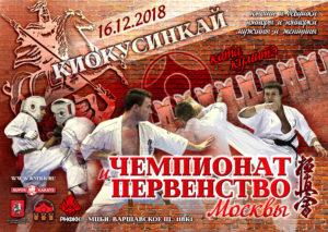 Чемпионат и первенство Москвы